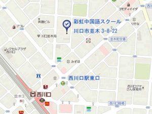 彩虹中国語スクールのアクセスマップ